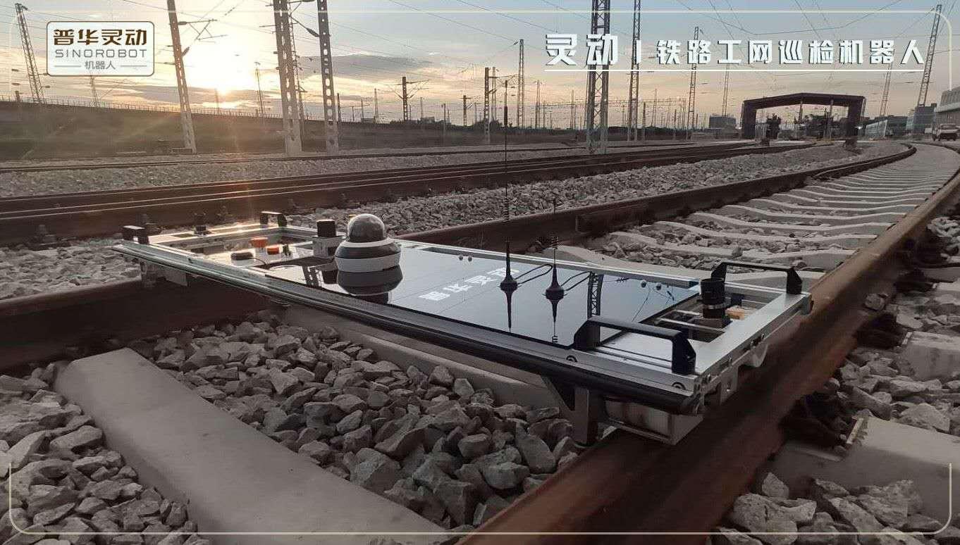 灵动丨铁路工网智能巡检机器人