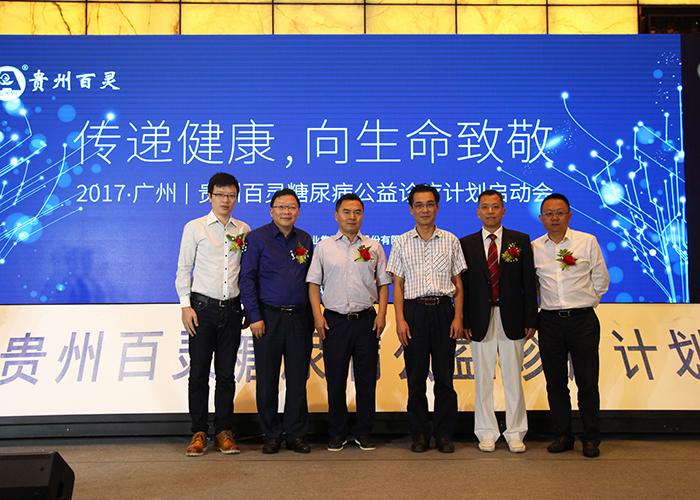 贵州百灵糖尿病公益诊疗计划启动 糖宁通络提供中药抗糖解决方案