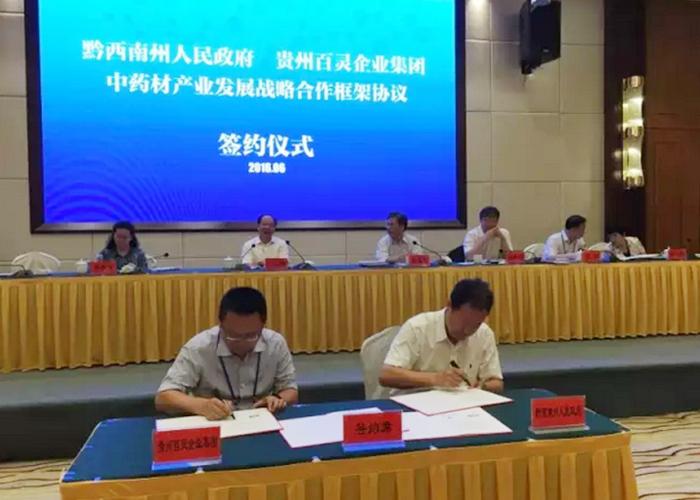 贵州百灵今日特马结果与黔西南州达成合作 持续探索中药材种植精准化扶贫之路