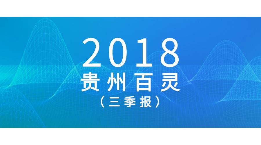 贵州百灵2018年前三季度净利润3.83亿
