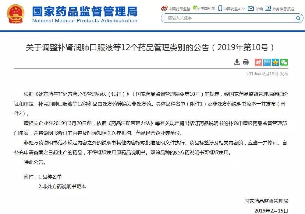 市场扩容,贵州百灵小儿柴桂退热颗粒由处方药转为OTC