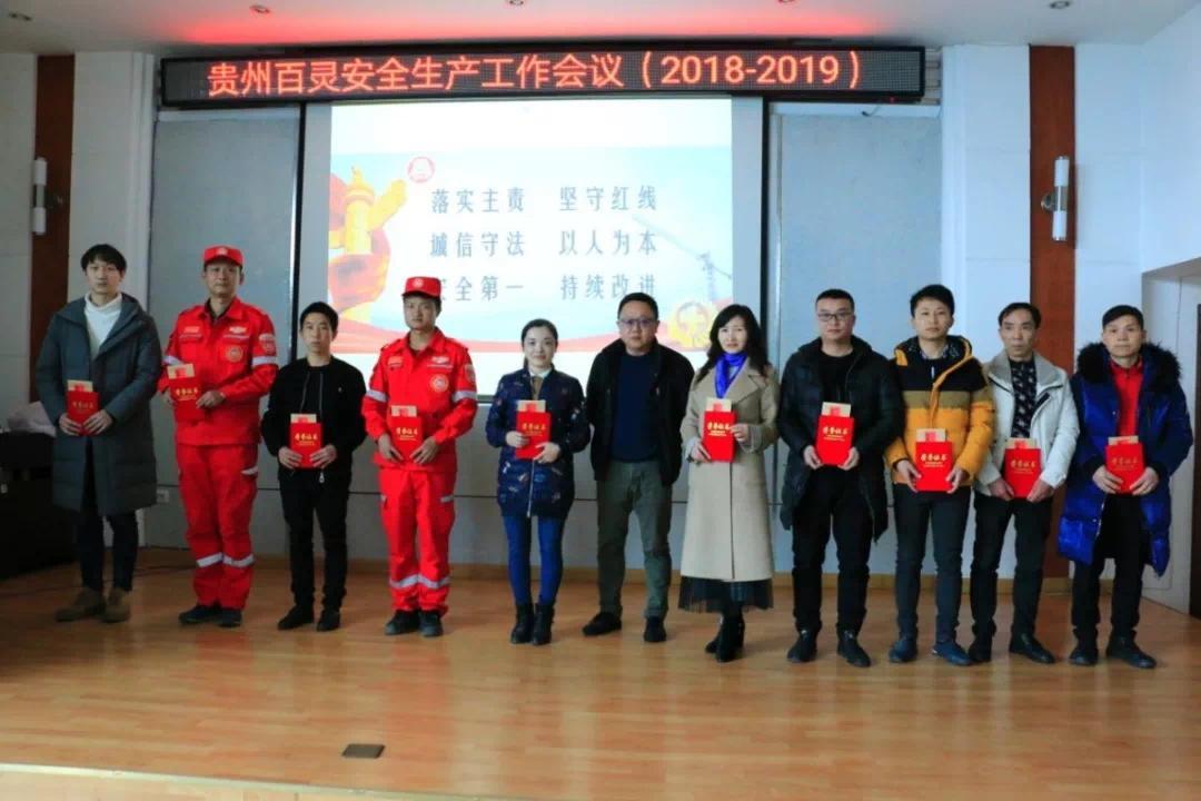 贵州百灵召开2018-2019年度安全生产工作会议