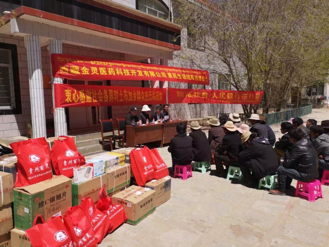 助力精准扶贫 贵州百灵子公司西藏金灵开展送药送温暖活动