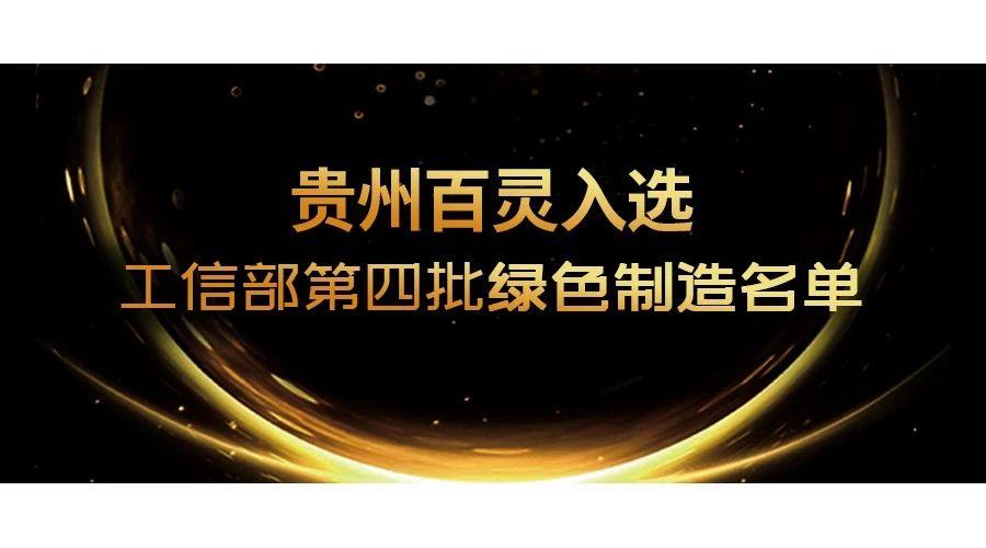 工信部第四批绿色制造名单出炉 贵州百灵上榜