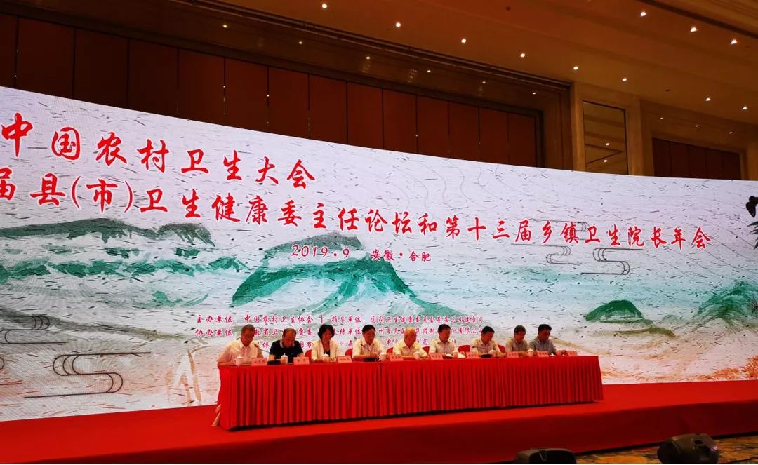貴州百靈助力第七屆中國農村衛生大會順利召開