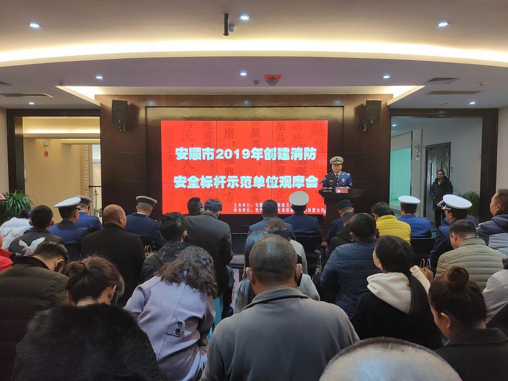 安顺市2019年创建消防安全标杆示范单位观摩会在贵州百灵举办