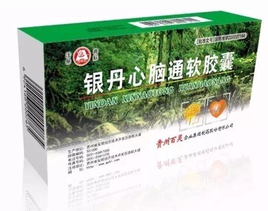 贵州百灵独家苗药银丹心脑通入选《冠心病稳定型心绞痛中医诊疗指南》推荐用药