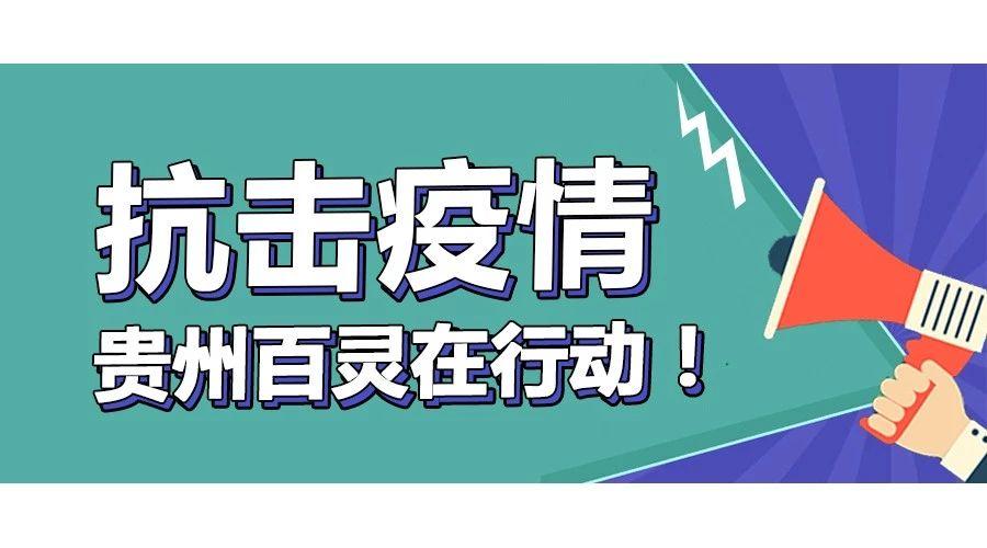 贵州百灵:保障药品供应,抗击肺炎疫情!