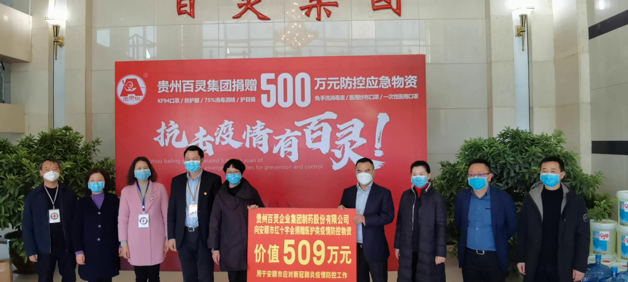 同舟共济抗疫情 贵州百灵举行疫情防控应急物资捐赠仪式