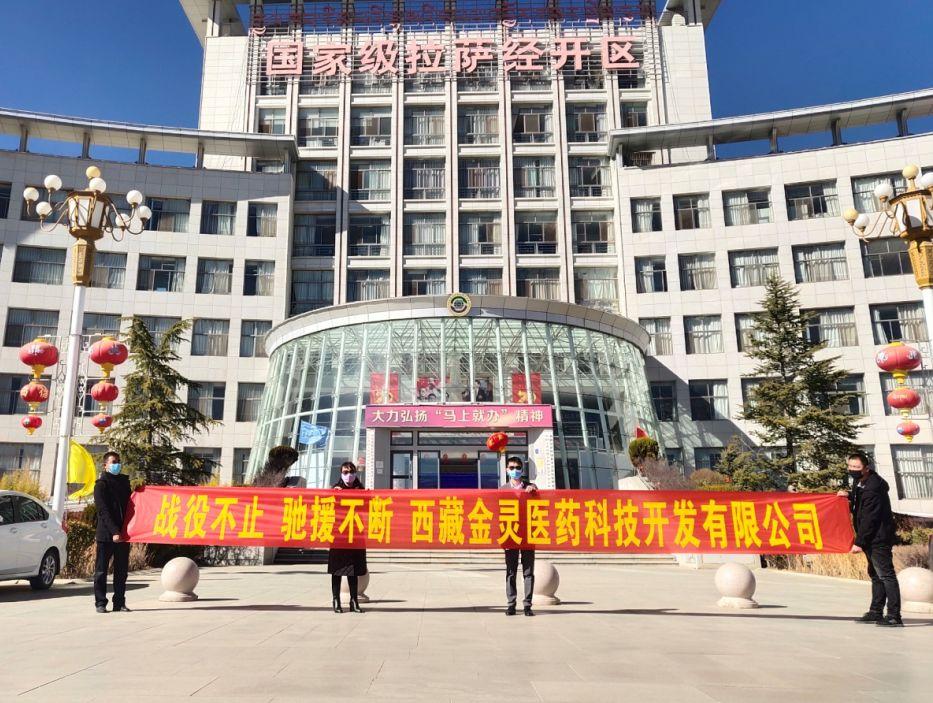 澳门金莎娱乐官网全资子企业西藏金灵医药向拉萨经开区捐赠20万元防疫急需药品