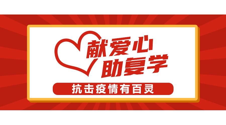 献爱心助复学 | 贵州百灵发放4000只口罩支持员工子女复学