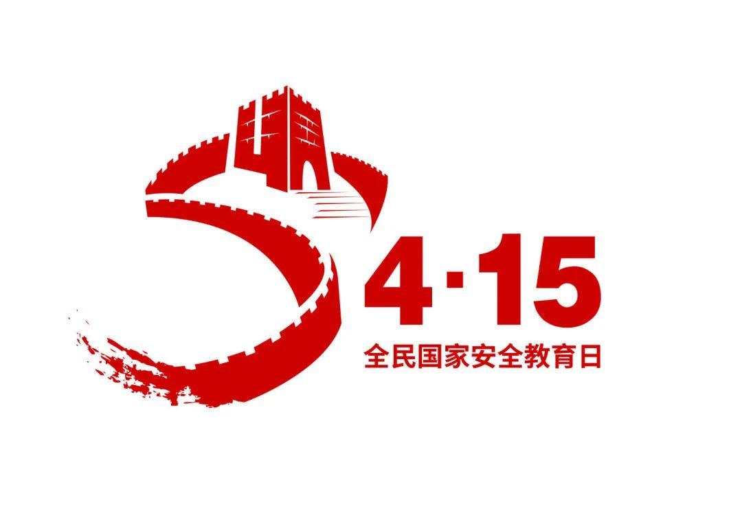4·15全民国家安全教育日 | 国家安全 人人有责