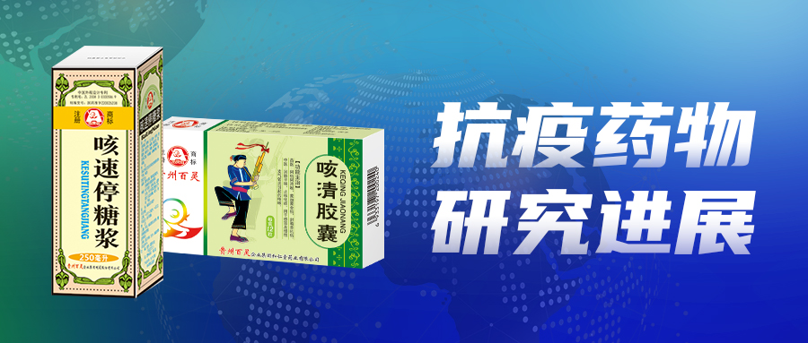 <strong>long champ香港官网</strong>独家苗药咳速停糖浆、咳清胶囊结束临床,初步证实对轻型和普通型新冠肺炎有效