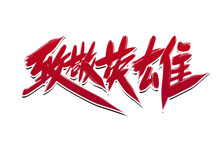 致敬平凡英雄!www.3983.com员工杨文震见义勇为营救落水者