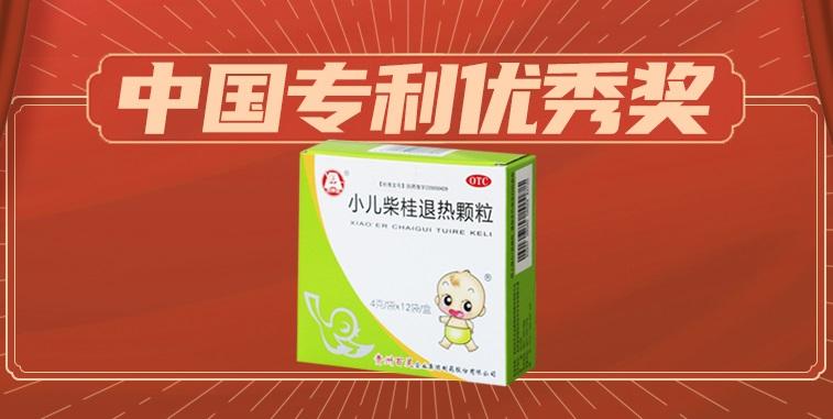 """www.3983.com小儿柴桂退热颗粒荣获第二十一届""""中国专利优秀奖"""""""