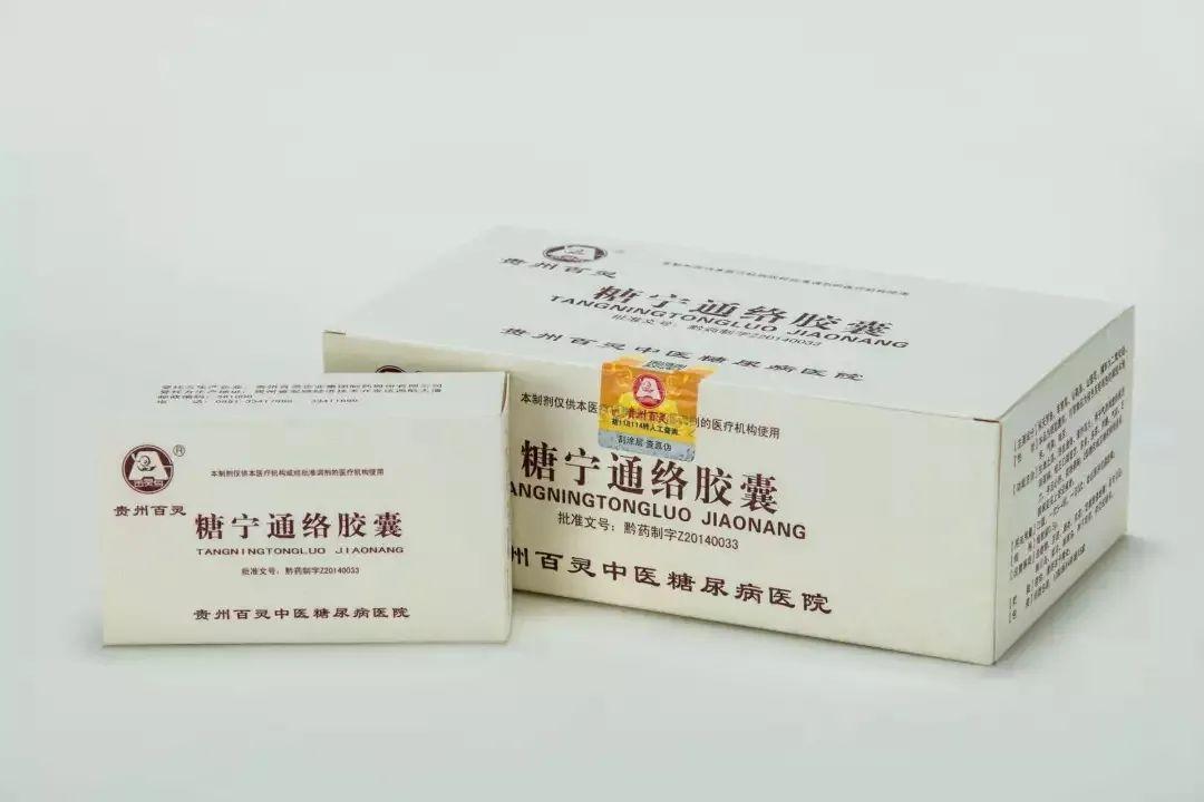 貴州百靈首次發布解放軍總醫院臨床試驗成果 證實糖寧通絡安全有效