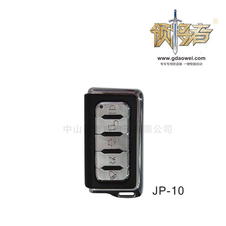 遙控器-JP-10