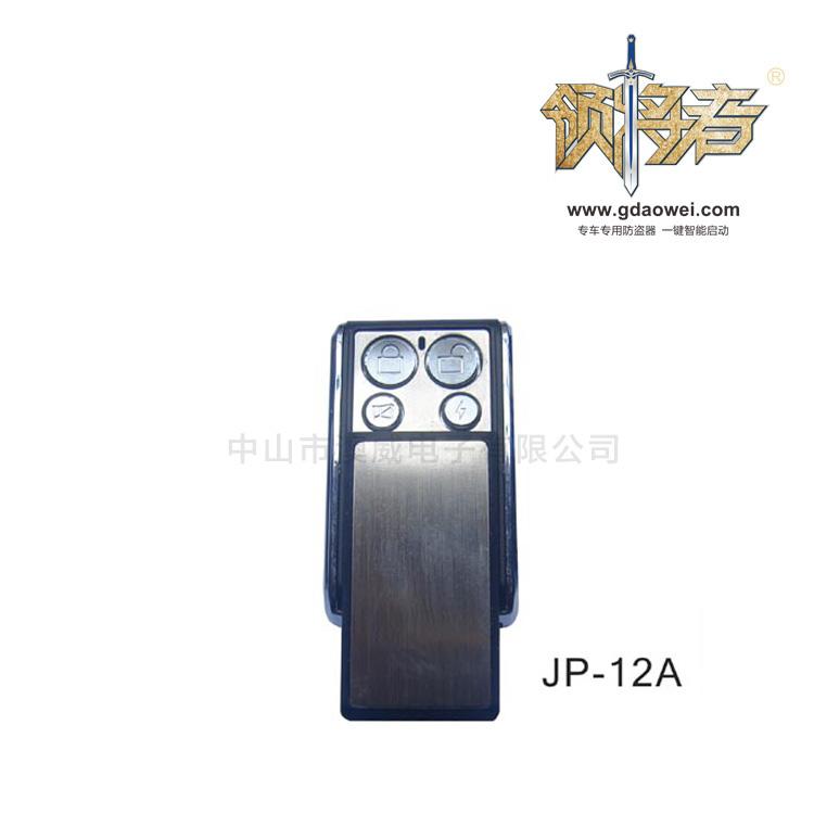 遙控器-JP-12A