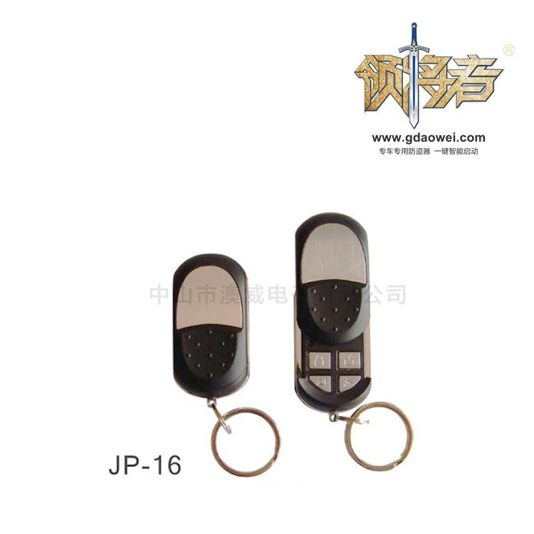 遙控器-JP-16