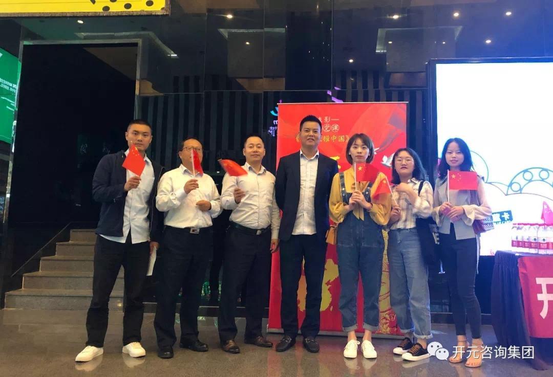 党委组织庆国庆70周年红色电影观影活动