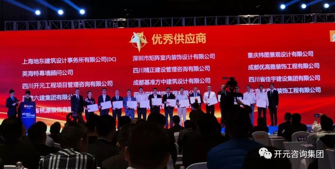 喜报!开元咨询荣获华润置地华西大区2018年度优秀供应商