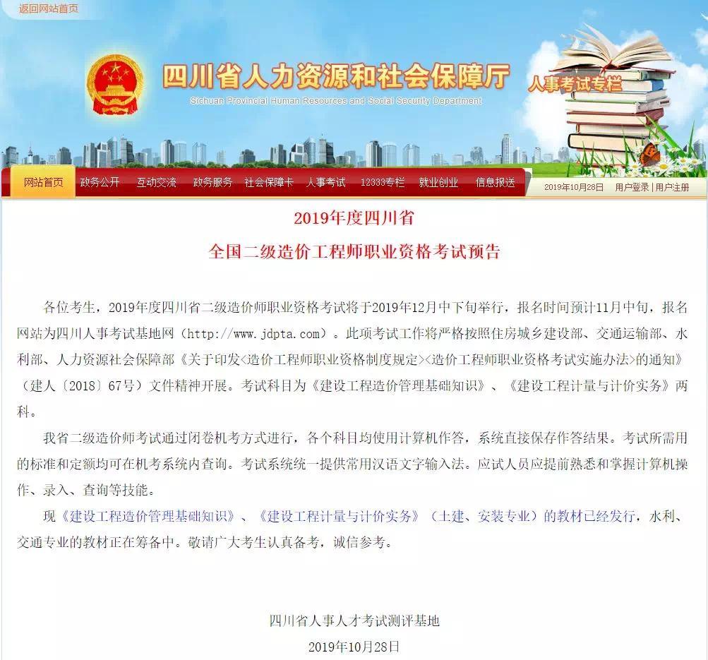 重磅!2019年度四川省 全國二級造價工程師職業資格考試預告