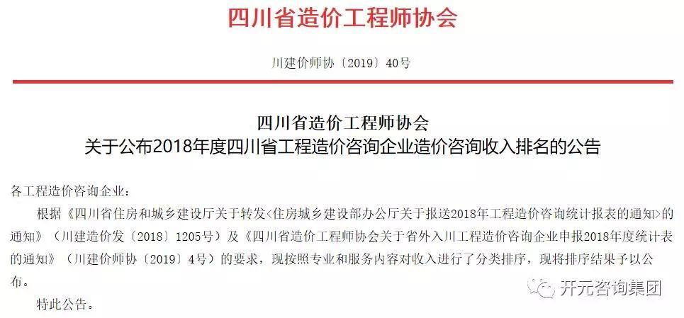 开元咨询连续四年蝉联四川造价咨询企业营收榜首!