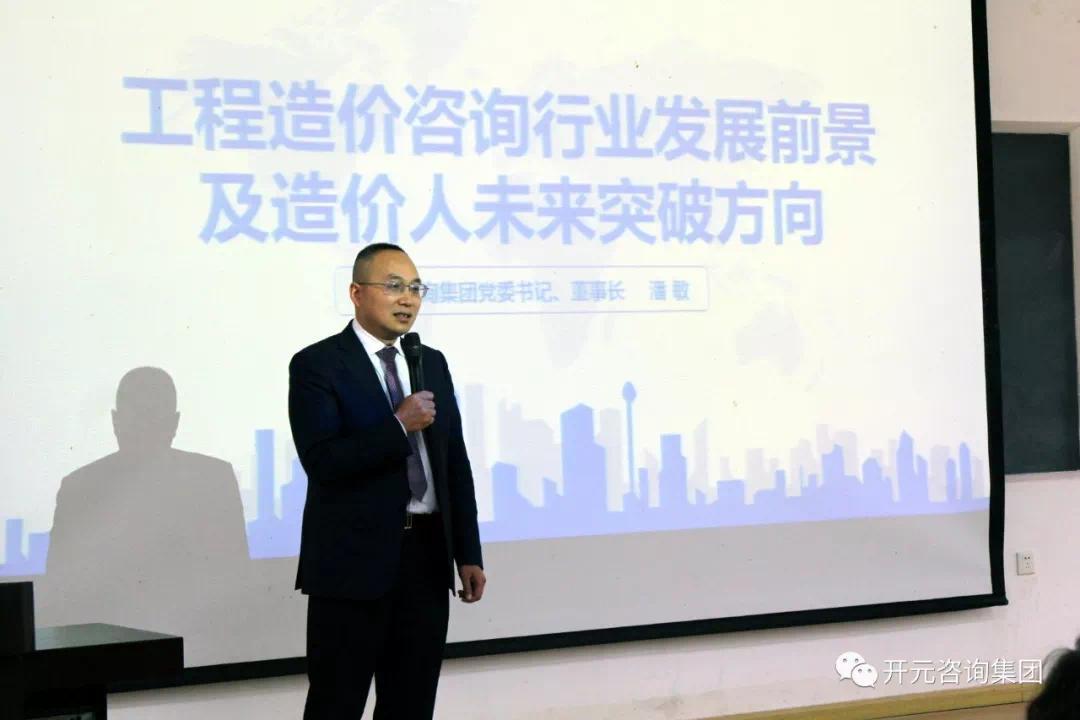 董事长潘敏应邀在四川大学作《工程造价咨询行业发展前景及造价人未来突破方向》专题讲座