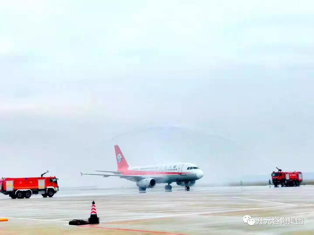"""开元咨询全程助力宜宾五粮液机场正式""""起飞"""""""