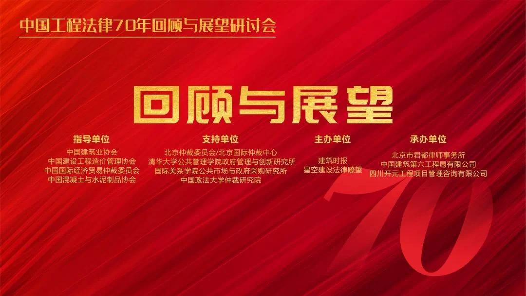 开元咨询助力中国法律70年回顾与展望研讨会在京成功举办!