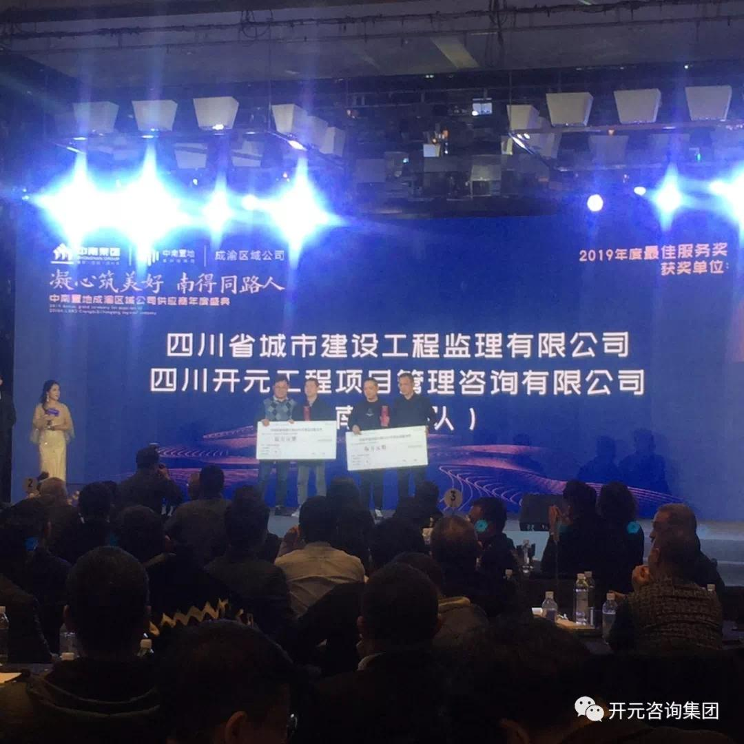 捷报频传——开元咨询重庆分公司、南充分公司荣获甲方多项荣誉