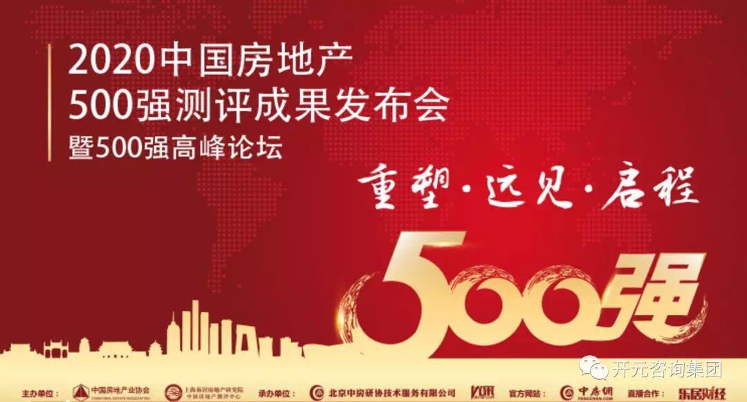开元咨询荣获2019-2020年度中国房开企业500强首选造价咨询品牌