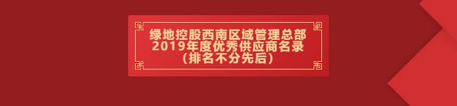 喜报|开元咨询荣膺绿地西南2019年度优秀供应商