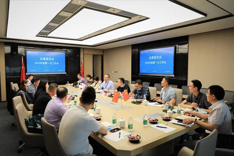 四川省造价工程师协会发展委员会2020年第一次工作会议顺利召开