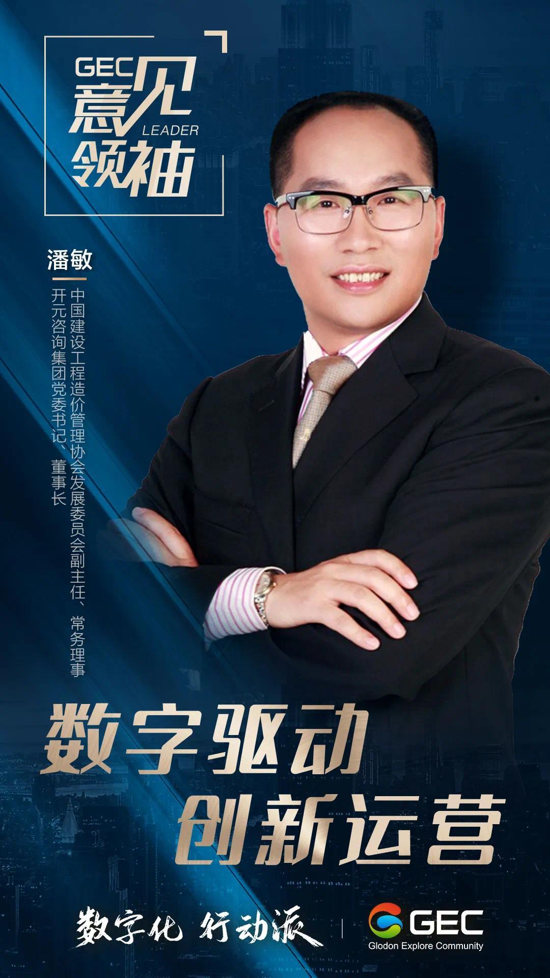 GEC意见领袖丨潘敏:数字驱动、创新运营——工程咨询行业发展的双螺旋
