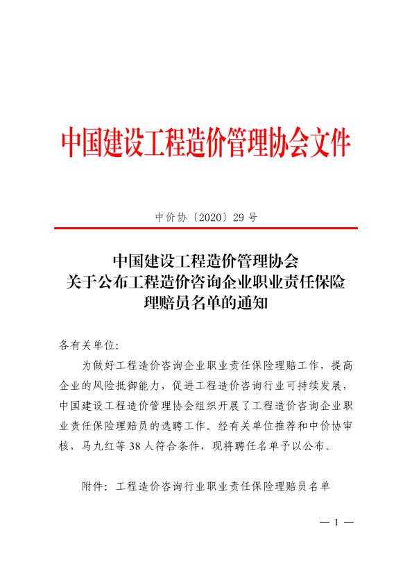 潘敏|新身份、新责任——中价协职业责任保险理赔员