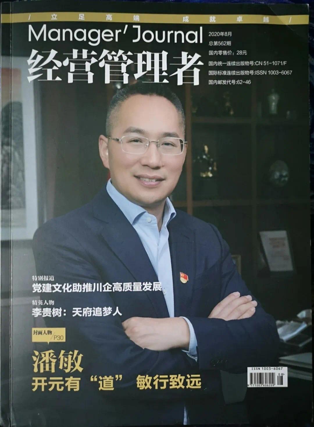 董事长潘敏荣登《经营管理者》杂志封面人物