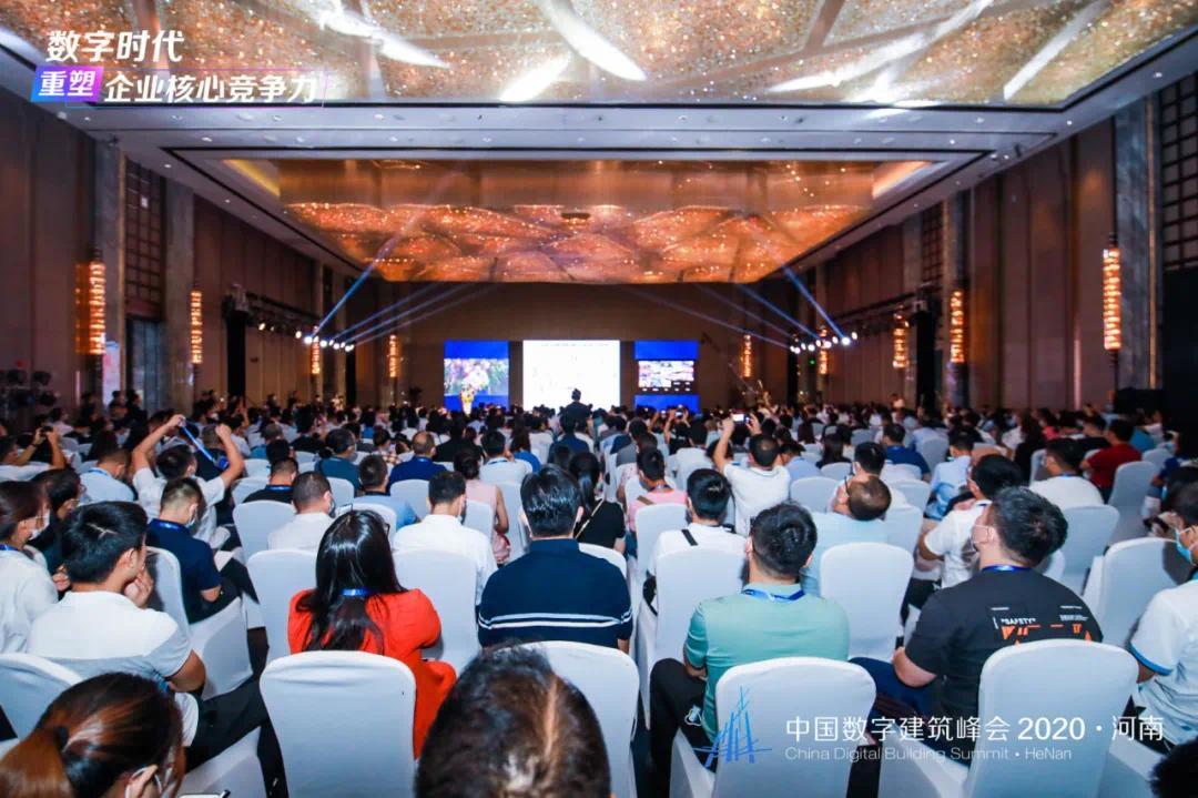 """董事长潘敏在""""2020中国数字建筑峰会""""上智慧发声"""