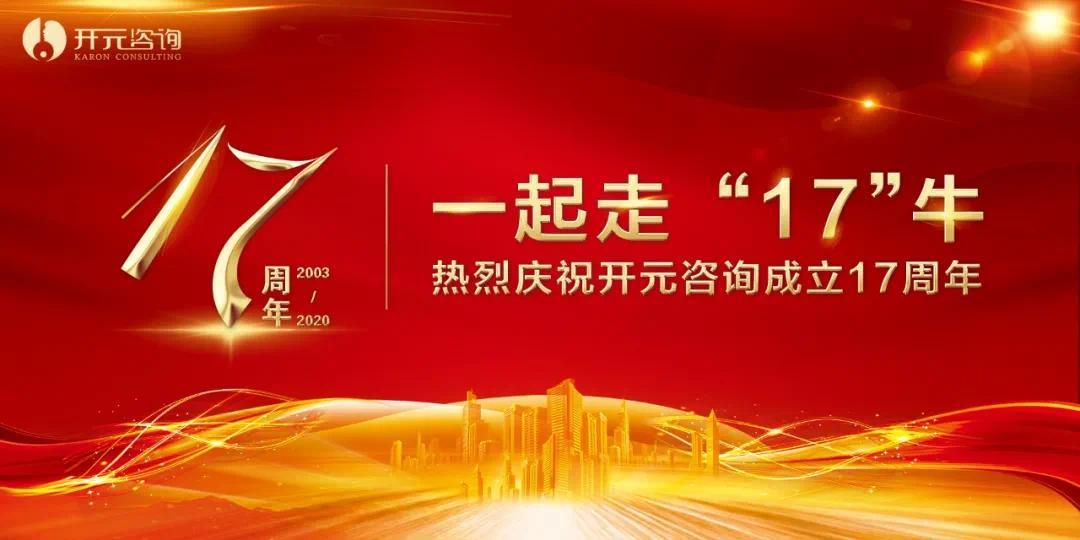 """""""一起走,17牛""""——开元咨询集团举行成立十七周年生日庆典"""
