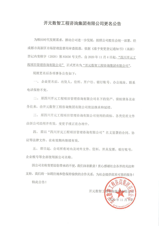 开元数智工程咨询集团有限公司更名公告