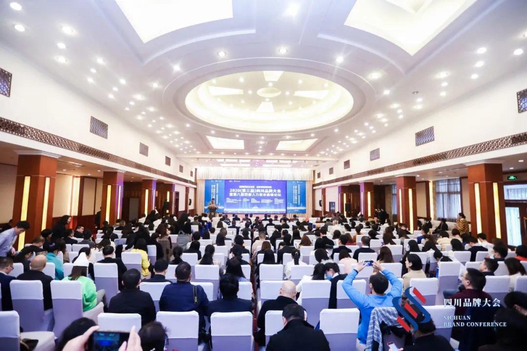 董事长潘敏在第三届四川品牌大会上作主题分享:党建品牌助推企业高质量发展