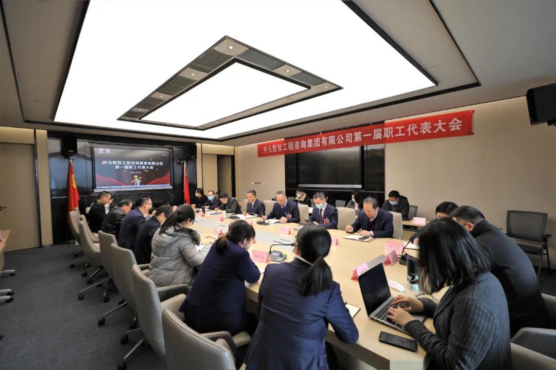 开元咨询集团第一届职工代表大会隆重召开