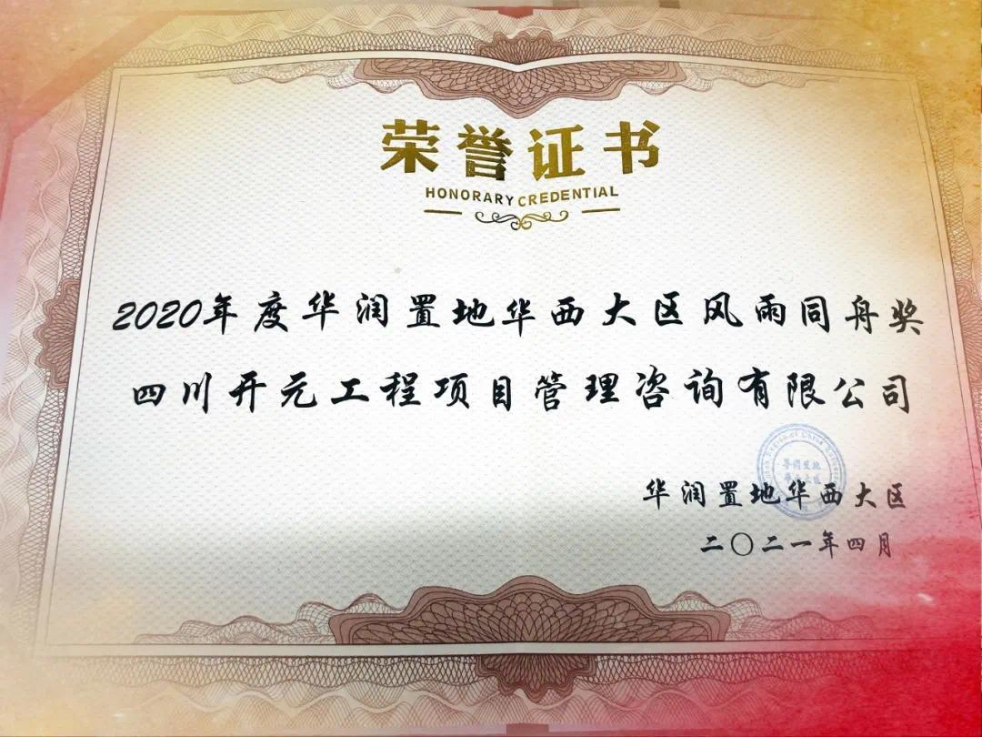 喜讯!开元咨询集团荣获2020年度华润置地华西大区风雨同舟奖