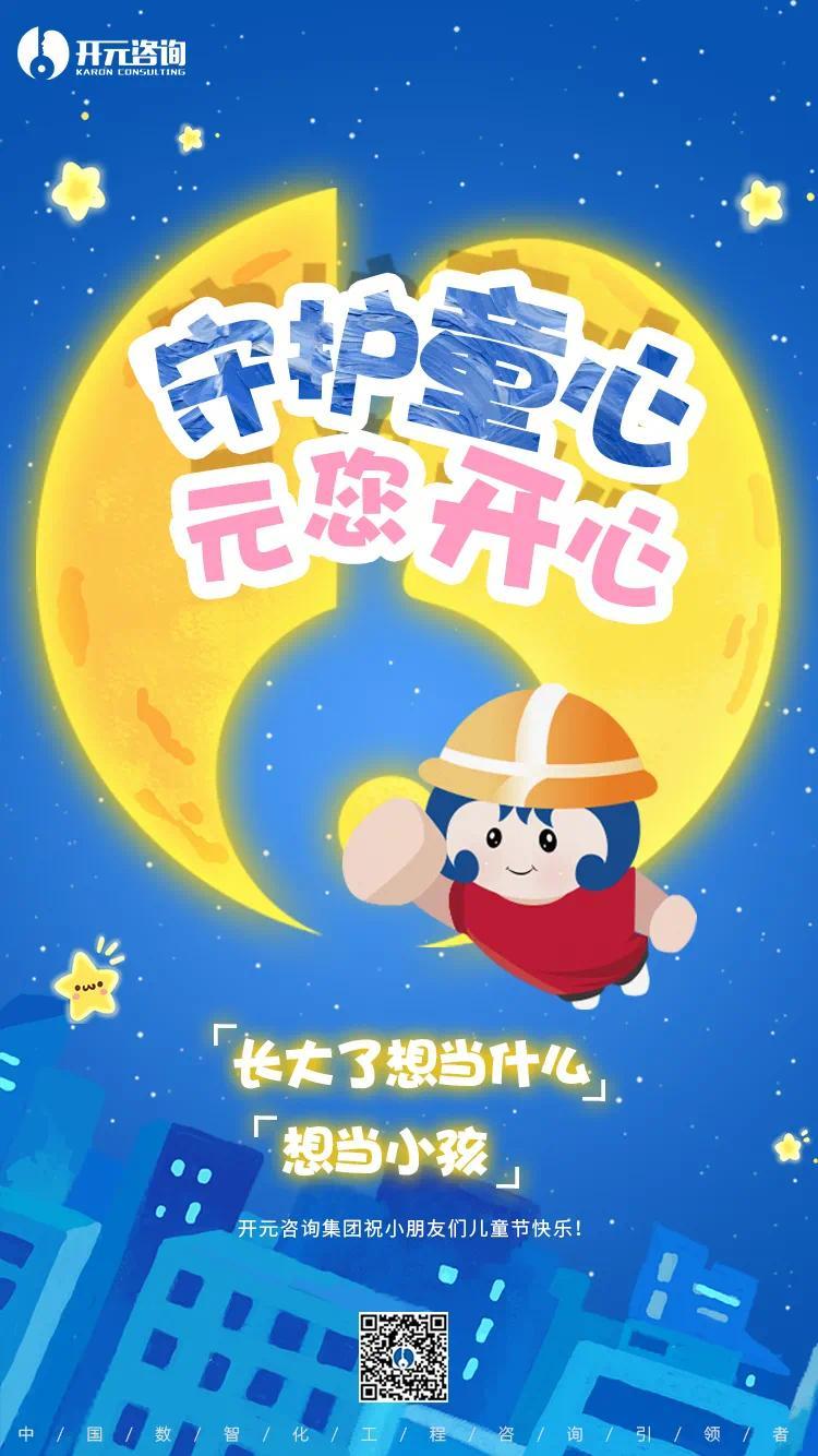儿童节:开开元元合体初营业!今天,你感受到快乐了吗?