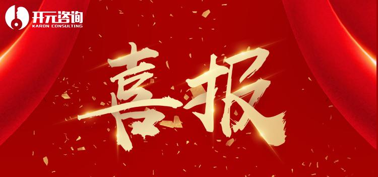 """开元咨询贵州分公司荣获贵州省造价协会""""2019-2020年度先进会员单位""""称号"""