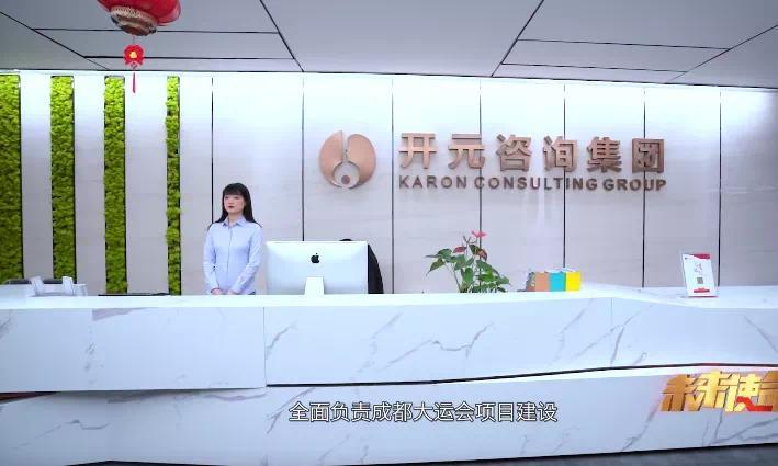 纪录片《建设大业》之开元咨询篇在CCTV发现之旅频道上线播出