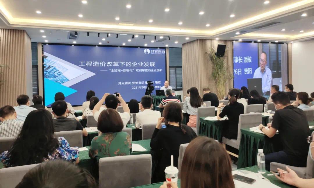 集团党委书记、董事长潘敏在工程造价改革与实务培训班上做经验交流