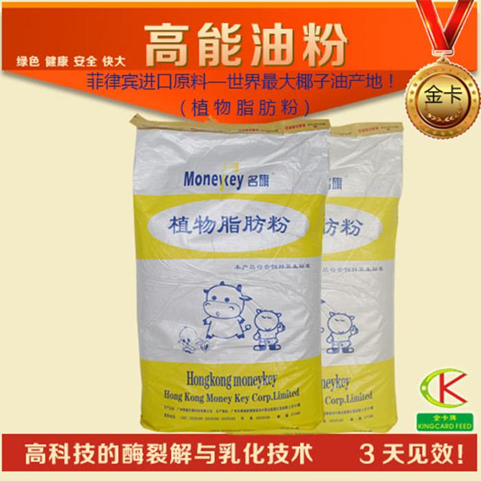 【高能油粉】提供能量 提高采食量 成活率高 增重迅速 生长快大