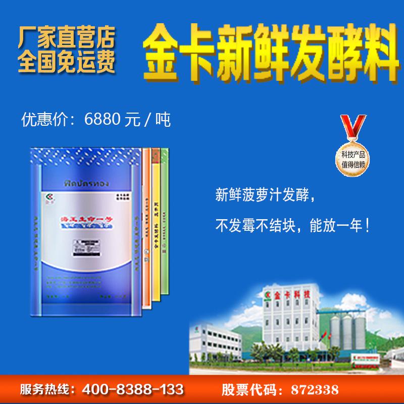 【金卡新鲜发酵料】——新鲜发酵料(水产),不发霉不结块,能放一年!