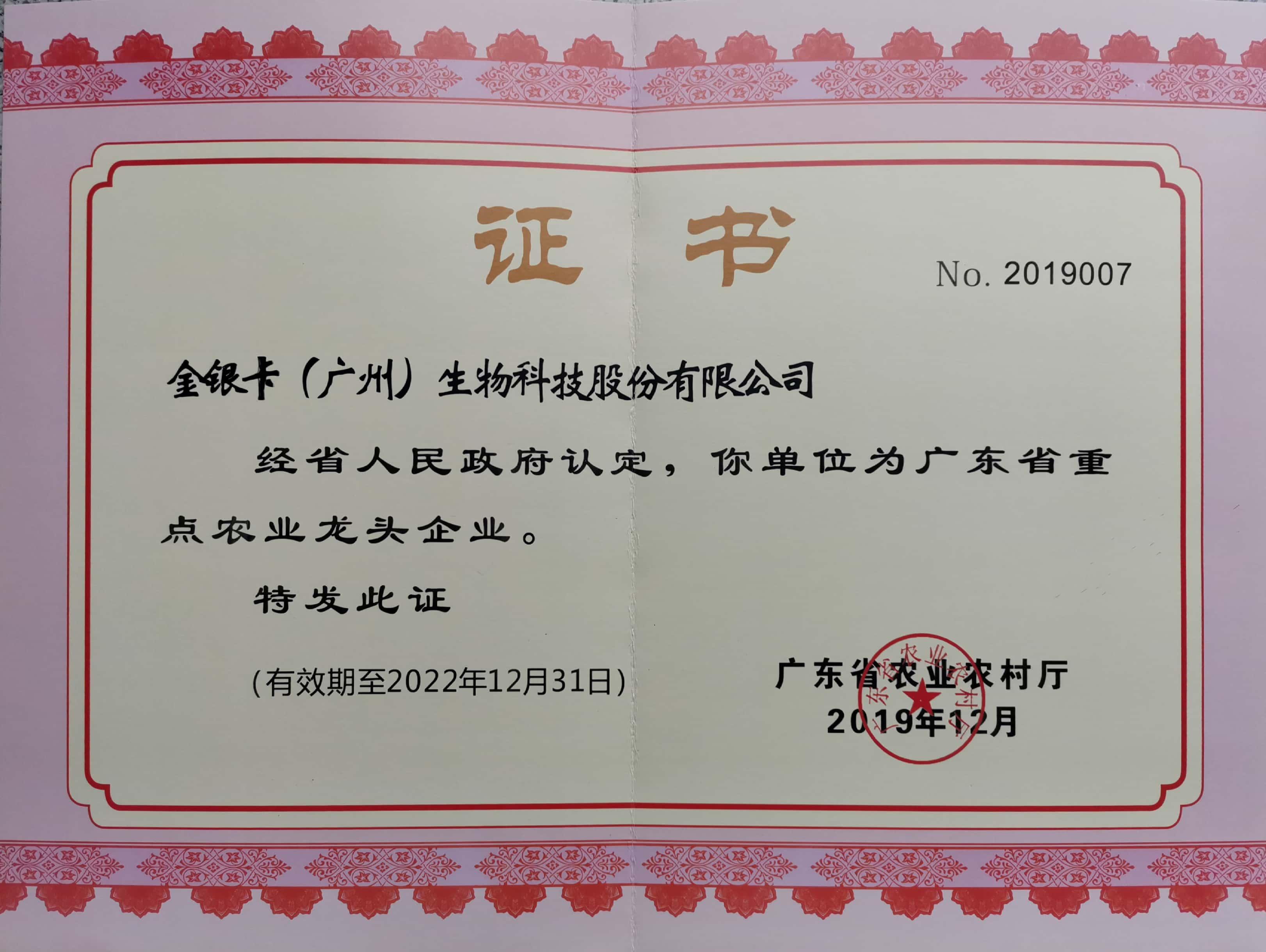 广东省重点农业龙头企业
